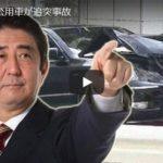 ETCカードの入れ忘れが原因?安倍晋三首相を乗せた公用車が追突事故