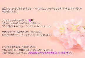 新生活の準備には「三井住友デビュープラスカード」を使って賢いお買い物を!