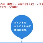 イオンカード(WAON一体型)、4月1日(火)~ 5月31日(土)まで限定の新規入会キャンペーン情報!