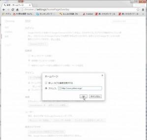 アドレスのラジオボタンをクリックしてhttp://www.yahoo.co.jp/と入力。『OK』ボタンをクリック。
