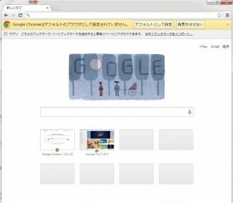 グーグル クローム スタートページ