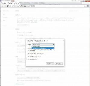 取得先にMicrosoft Internet Explorerを選択して『インポート』ボタンをクリック