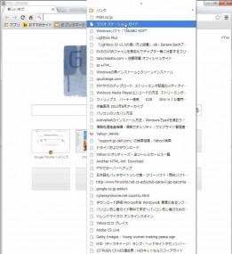 IE(インターネットエクスプローラー)のブックマークからホームページを開いてみる。