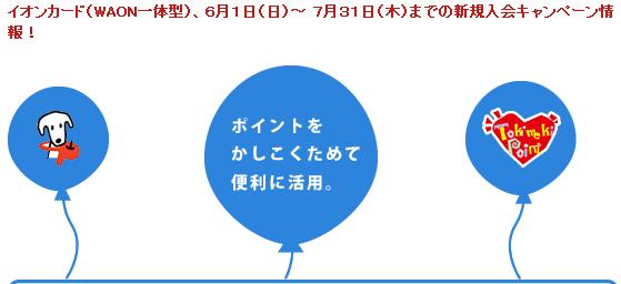 イオンカード(WAON一体型)、6月1日(日)~ 7月31日(木)までの新規入会キャンペーン情報!