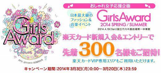 楽天カードへの新規入会でGirlsAward 2014 spring/summerへご招待!
