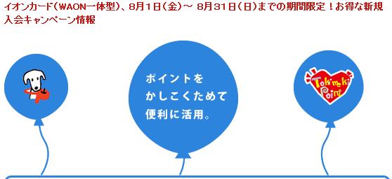 イオンカード(WAON一体型)、8月1日(金)~ 8月31日(日)までの期間限定!お得な新規入会キャンペーン情報