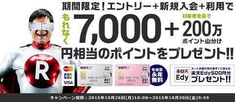 楽天カード、新規入会で最大7,000ポイント(7,000円相当) プレゼントキャンペーン実施中!