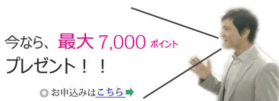 楽天カード、新規入会で7,000ポイント プレゼントキャンペーン情報!