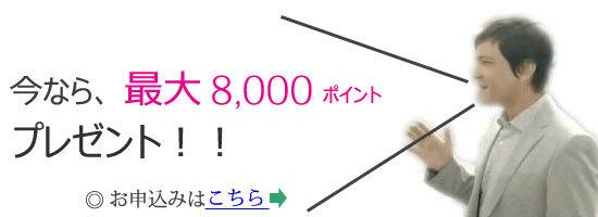 楽天カード,期間限定!新規入会で8000ポイントプレゼント中!)