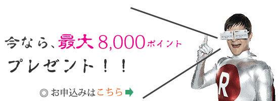 楽天カード 72時間限定!新規入会キャンペーン情報 (8000ポイント プレゼント中!)