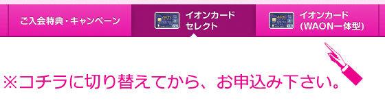 イオンカード(WAON一体型)への切り替え