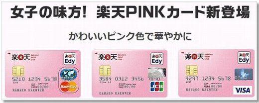 楽天カードにNewフェイス『楽天PINKカード』、新登場