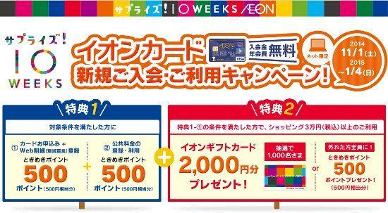 イオンカード新規入会キャンペーン情報