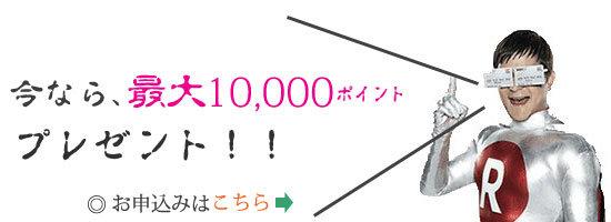 楽天カード、2014年11月10日(月) 9:59までの新規入会で10,000ポイント(10,000円相当)プレゼントキャンペーン実施中!