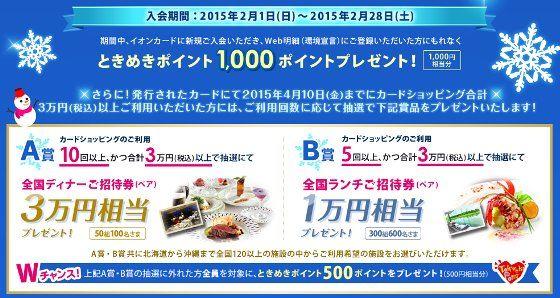 イオンカード(WAON一体型)、2015年2月1日(日)~2015年2月28日(土)までの期間限定!お得な新規入会キャンペーン情報