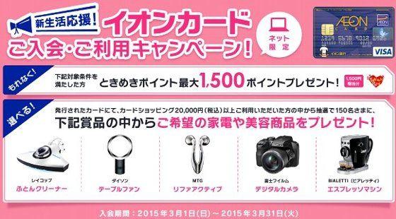 イオンカード(WAON一体型)、2015年3月1日(日)~2015年3月31日(火)までの期間限定!お得な新規入会キャンペーン情報