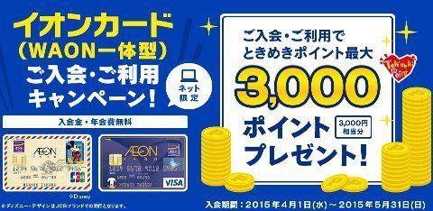 イオンカード(WAON一体型)、2015年4月1日(水)~2015年5月31日(日)までの期間限定!お得な新規入会キャンペーン情報