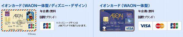 イオンカード(WAON一体型)、イオンカード(WAON一体型/ディズニー・デザイン)