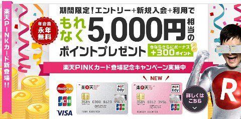 楽天カード、新規入会で5,300ポイント プレゼントキャンペーン情報!