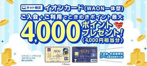 イオンカード(WAON一体型)、2015年6月1日(月)~2015年7月31日(金)までの期間限定!お得な新規入会キャンペーン情報