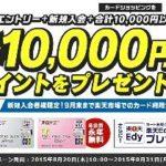 楽天カード、期間限定で10,000ポイント(1万円相当)がプレゼントされる新規入会キャンペーン実施中です!