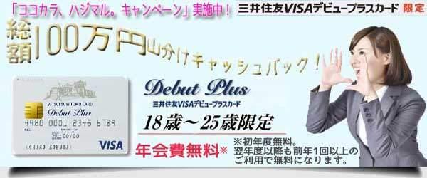 デビュープラスカード新規ご入会&ご利用で、総額100万円山分けキャッシュバックキャンペーン実施中です!