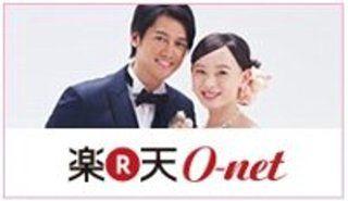 楽天ピンクカードのカスタマイズー楽天O-net