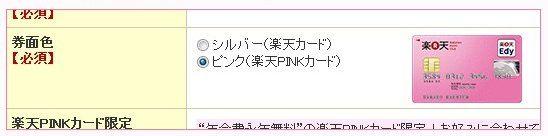 楽天ピンクカードのお申込みフォームイメージ