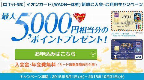 イオンカード(WAON一体型)、2015年8月1日(土)~2015年10月31日(土)までの期間限定!お得な新規入会キャンペーン実施中!
