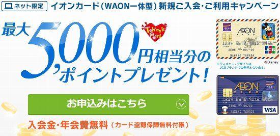 イオンカード(WAON一体型)、2015年8月1日(土)~2015年10月31日(土)までの期間限定!お得な新規入会キャンペーン実施中