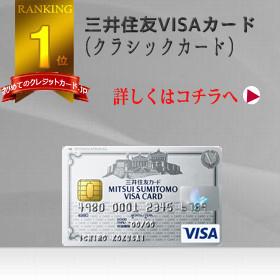 おすすめクレジットカードランキング第1位ー三井住友VISAカード(クラシック)