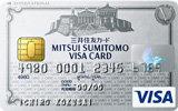 オススメのクレジットカード第1位-三井住友VISAカードのイメージ画像