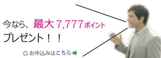 楽天カード 期間限定!新規入会キャンペーン情報 (7777ポイント プレゼント中!)