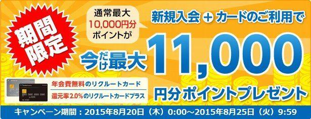 リクルートカード、新規入会で最大11,000円分プレゼントキャンペーン実施中!