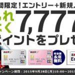 楽天カード、期間限定!「新規入会で7,777ポイント(7,777円相当)」のプレゼントキャンペーン実施中です!