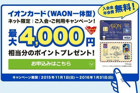 イオンカード(WAON一体型)、2015年11月1日(日)~2016年1月31日(日)までの期間限定!お得な新規入会キャンペーン情報
