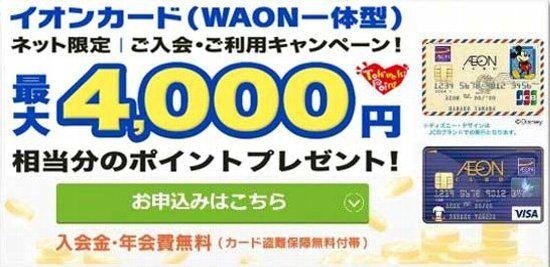 イオンカード(WAON一体型)、2015年11月1日(日)~2016年1月31日(日)までの期間限定!お得な新規入会キャンペーン実施中