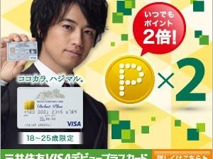 三井住友デビュープラスカードのお申込みバナー