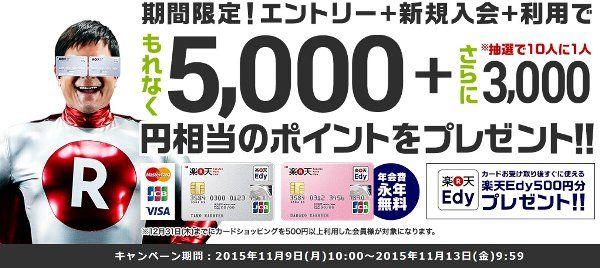 楽天カード、11月13日(金)9:59までの期間限定で、抽選分を含め最大8,000ポイントプレゼントキャンペーン申込み用バナー