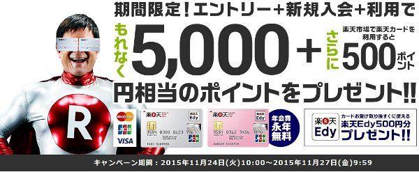 楽天カード、11月27日(金)9:59までの期間限定で、最大5,500ポイントプレゼントキャンペーン申込み用バナー