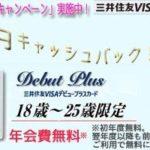 只今三井住友VISA デビュープラスカードでは、「素敵なウィンター応援キャンペーン」実施中ですよ!
