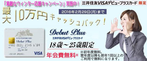 「三井住友VISAデビュープラスカード」では、今だけ最大10万円キャッシュバック!キャンペーン実施中です