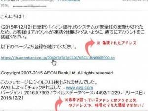 「イオン銀行」の名をかたった「偽メール」が届きました