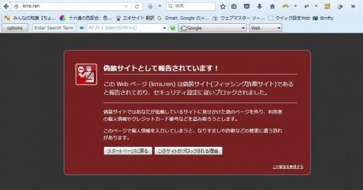 この Web ページ (krra.ren) は偽装サイト(フィッシング詐欺サイト)であると報告されており、セキュリティ設定に従いブロックされました。