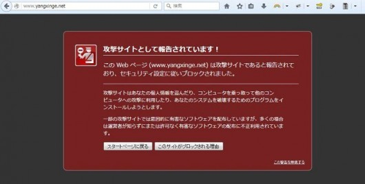 この Web ページ は偽装サイト(フィッシング詐欺サイト)であると報告されており、セキュリティ設定に従いブロックされました