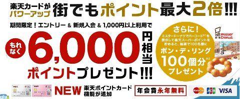 楽天カードの新規入会で最大6000ポイント獲得のチャンス!!