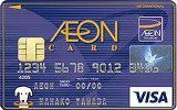 オススメのクレジットカード第3位-イオンカードのイメージ画像