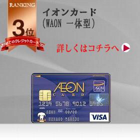 おすすめクレジットカードランキング第3位ーイオンカード(WAON一体型)
