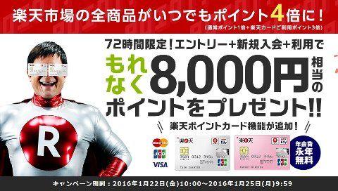 楽天カード、72時間限定でオトクな新規入会キャンペーン実施中です!(8000円相当のポイント プレゼント)