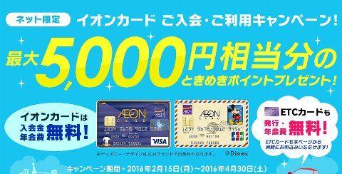 イオンカード(WAON一体型)、2016年4月30日(土)までの期間限定!新規入会+利用で最大5,000円相当分のポイントプレゼントキャンペーン実施中です
